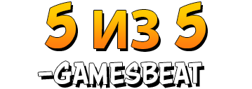 5 из 5 – GAMESBEAT