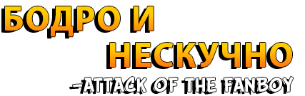Бодро и нескучно – ATTACK OF THE FANBOY